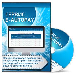 Видеокурс «Сервис E-AutoPay»