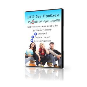 Видеокурс «ЕГЭ по русскому языку без проблем»