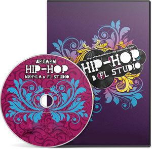 Видеокурс «Пишем Hip-Hop минуса в FL Studio»