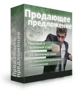 Видеокурс «Продающее предложение»