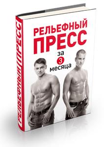 Книга «Рельефный пресс за 3 месяца»