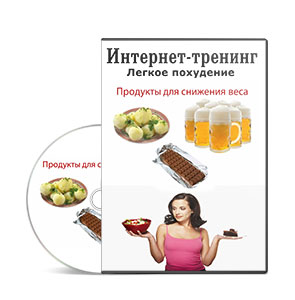 Интернет-тренинг «Лёгкое похудение»