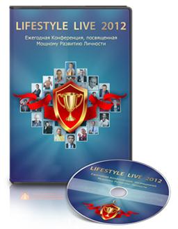 Конференция «Lifestyle 2012»
