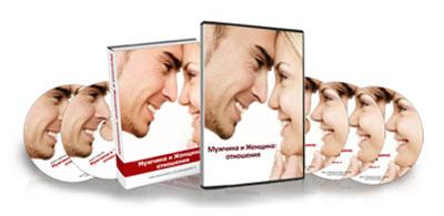 Курс «Мужчина и Женщина: отношения»