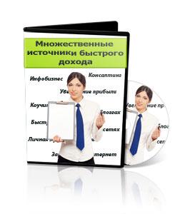 Бесплатный тренинг «Множественные источники быстрого дохода»