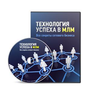 Видеокурс «Технология успеха в МЛМ»