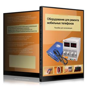 Видеокурс «Оборудование для ремонта мобильных телефонов»