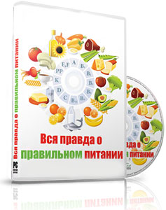 Видеокурс «Вся правда о правильном питании»