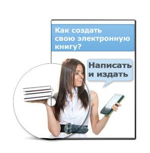 Видеокурс «Создай и продай книгу»
