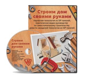 Видеокурс «Строим дом своими руками»