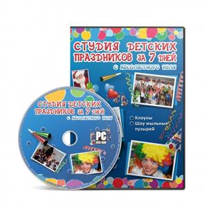 Видеокурс «Студия детских праздников»