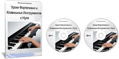 Видеокурс «Уроки фортепиано и клавишных инструментов с нуля»