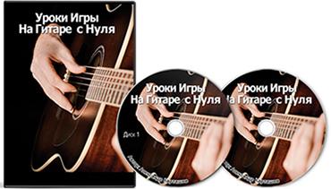 Видеокурс «Уроки игры на гитаре c нуля»