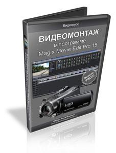 Видеокурс «Видеомонтаж в программе Magix Movie Edit Pro 15»