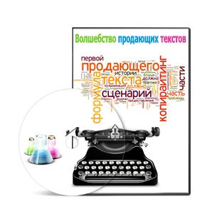 Видеокурс «Волшебство продающих текстов»