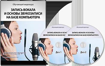 Видеокурс «Запись вокала на компьютере с нуля»