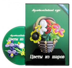 Видеокурс «Цветы из шаров своими руками»