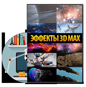 Видеокурс «Эффекты 3d Max»