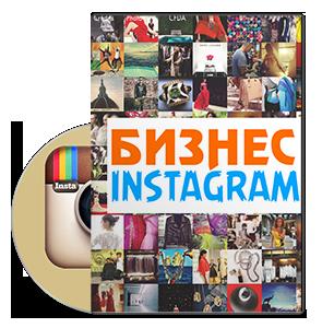 Видеокурс «Бизнес в Instagram»