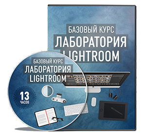 Видеокурс «Лаборатория Lightroom»