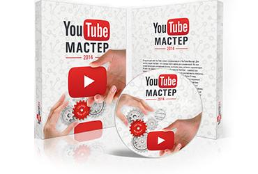 Видеокурс «YouTube Мастер 2014»