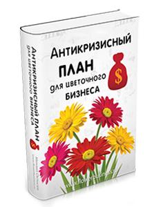 Курс «Антикризисный план для цветочного бизнеса»