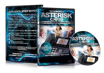 Видеокурс «Телефония asterisk с нуля»