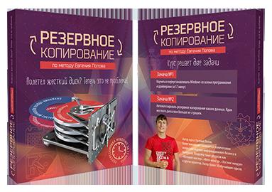 Видеокурс «Резервное копирование по методу Евгения Попова»