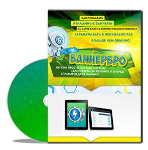 Курс «БаннерБро - система заработка на баннерах!»