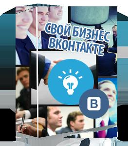 Курс «Свой бизнес Вконтакте»