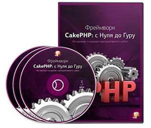 Видеокурс «Фреймворк CakePHP: с нуля до гуру»
