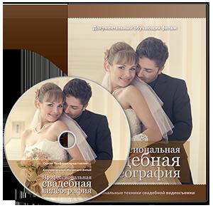 Видеокурс «Профессиональная свадебная видеография»