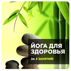 Видеокурс «Йога для здоровья»