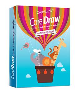 Видеокурс «CorelDraw для иллюстратора»