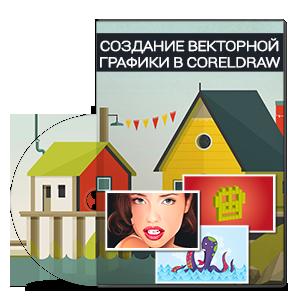 Видеокурс «Создание векторной графики в CorelDraw»