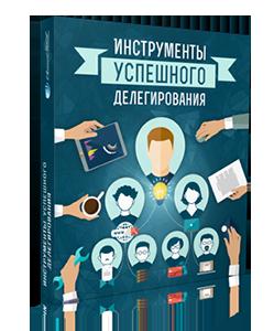 Видеокурс «Инструменты успешного делегирования»