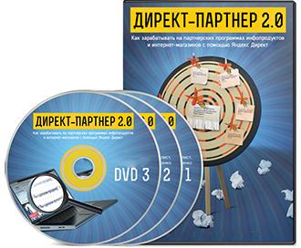 Видеокурс «Директ партнер 2.0»