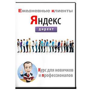 Курс «Ежедневные клиенты в Яндекс.Директ»