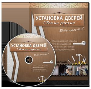 Видеокурс «Установка дверей своими руками»