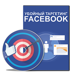 Видеокурс «Убойный таргетинг Facebook»