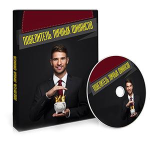 Видеокурс «Повелитель личных финансов»