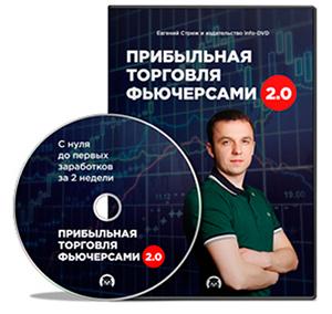 Видеокурс «Прибыльная торговля фьючерсами 2.0»