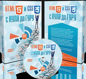 Видеокурс «HTML5 и CSS3 с нуля до гуру»