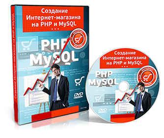 Видеокурс «Создание Интернет-магазина на PHP и MySQL»