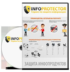 Сервис «По защите информации от пиратства»
