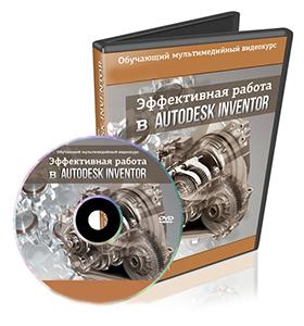 Видеокурс «Эффективная работа в Autodesk Inventor»