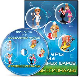 Видеокурс «Фигуры из шаров Профессионалы»