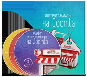 Видеокурс «Интернет-магазин на Joomla»