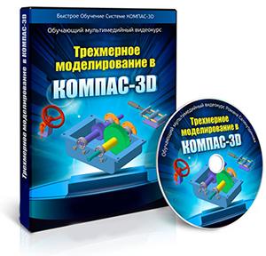 Видеокурс «Трехмерное моделирование в КОМПАС-3D»