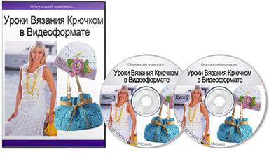 Видеокурс «Уроки вязания крючком»